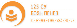 "125 High School ""Boyan Penev"""